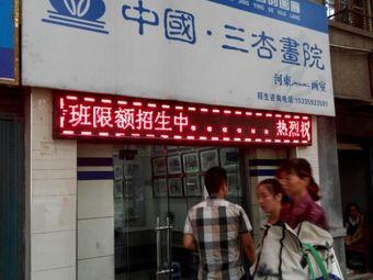 中国·三杏书院