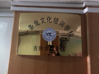 吉林市昌邑区一条龙文化培训学校