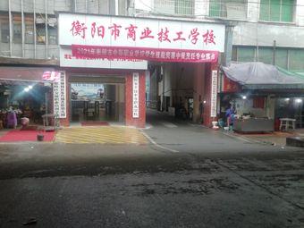 衡阳市烹饪中等职业学校