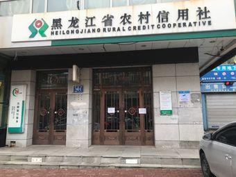 黑龙江省农村信用社(阿城区牌路信用社)