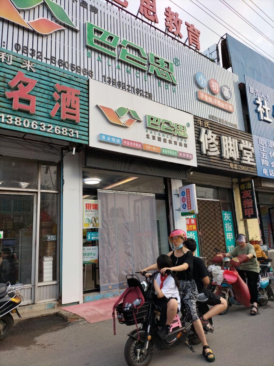 北京巴仑思教育(滕州1566店)