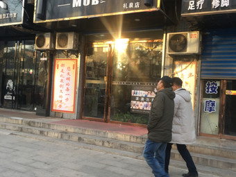 木北造型(礼泉店)