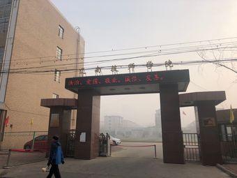 辽南技师学院(启文路店)