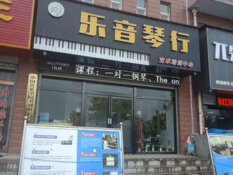 乐音琴行艺术培训中心