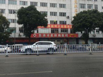 贵港市皮肤病医院