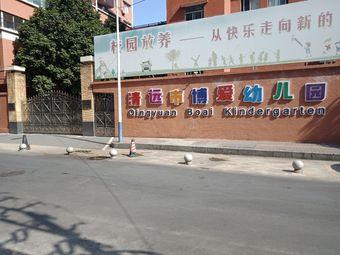 清远市博爱幼儿园(时尚国际东)