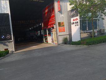 宝顺奥迪(济宁店)