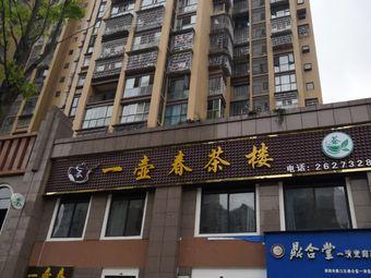 一壶春茶楼(正兴街店)