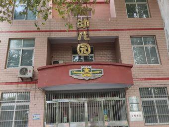 长城幼儿园(电池厂北街)