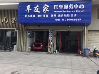 车友家汽车服务中心