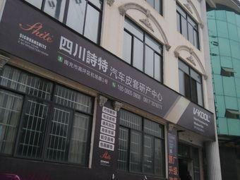 四川诗特汽车皮套研产中心