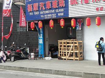福耀汽车玻璃(凤冈店)