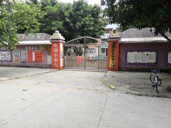 玉林市安居幼儿园