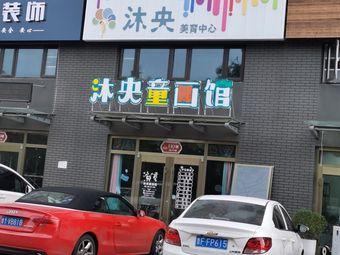 沐央童话馆