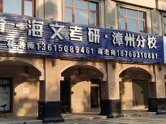 海文考研(漳州分校)