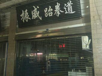 振威跆拳道俱乐部