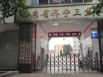 济宁市乡村医生学历教育中心