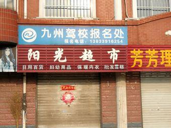 九州驾校报名处