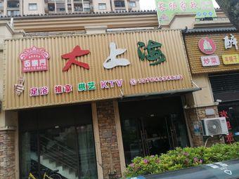 百乐门大上海