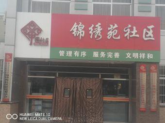 锦绣苑社区