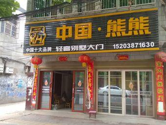 中国·熊熊轻奢别墅大门