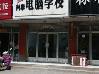 兴华电脑学校