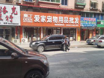 奥丁爱家宠物用品批发(总店)