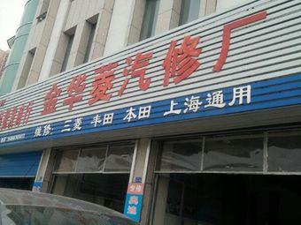 金华菱汽修厂