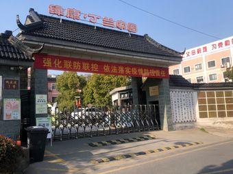 杭州市江干区绿康老年科学技术研究所