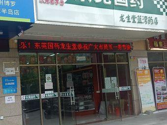 东莞国药(蓝湾店)