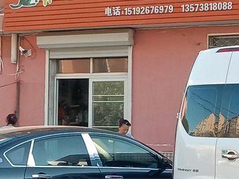 小七宠物店