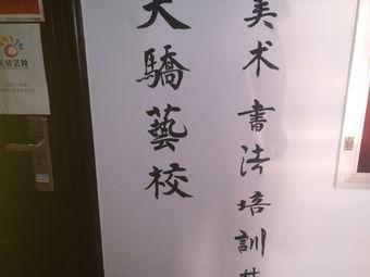 天骄艺校美术书法培训基地