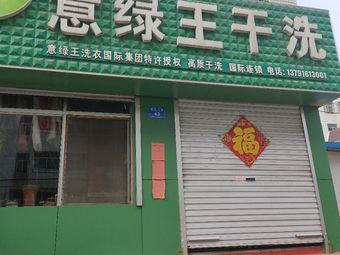 意绿王干洗(山东诸城北关路店)