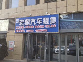 宏鼎汽车租赁