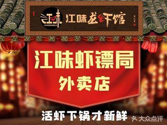 江味龙虾馆外卖店(吉新街店)