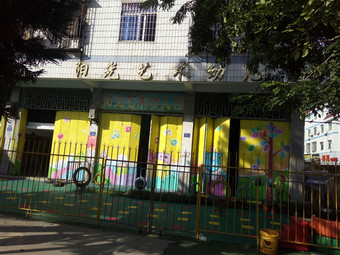 阳光艺术幼儿园