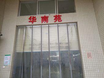 华南烹饪学校华南苑食堂(武鸣校区)