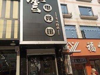风雲电竞馆(太风路店)