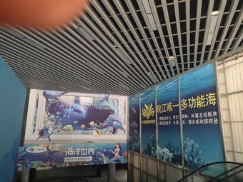 极地海洋世界(北京西路)