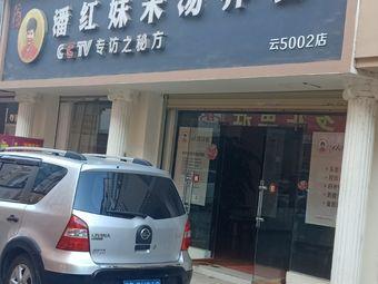 潘红妹米汤养发(云5002店)