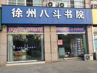 徐州八斗书院