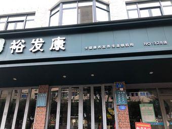 裕发康(NO:328店)