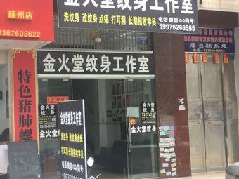 金火堂纹身工作室