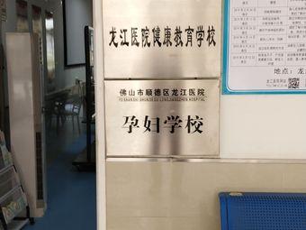 龙江医院妇女学校