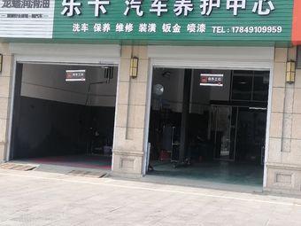乐卡汽车养护中心