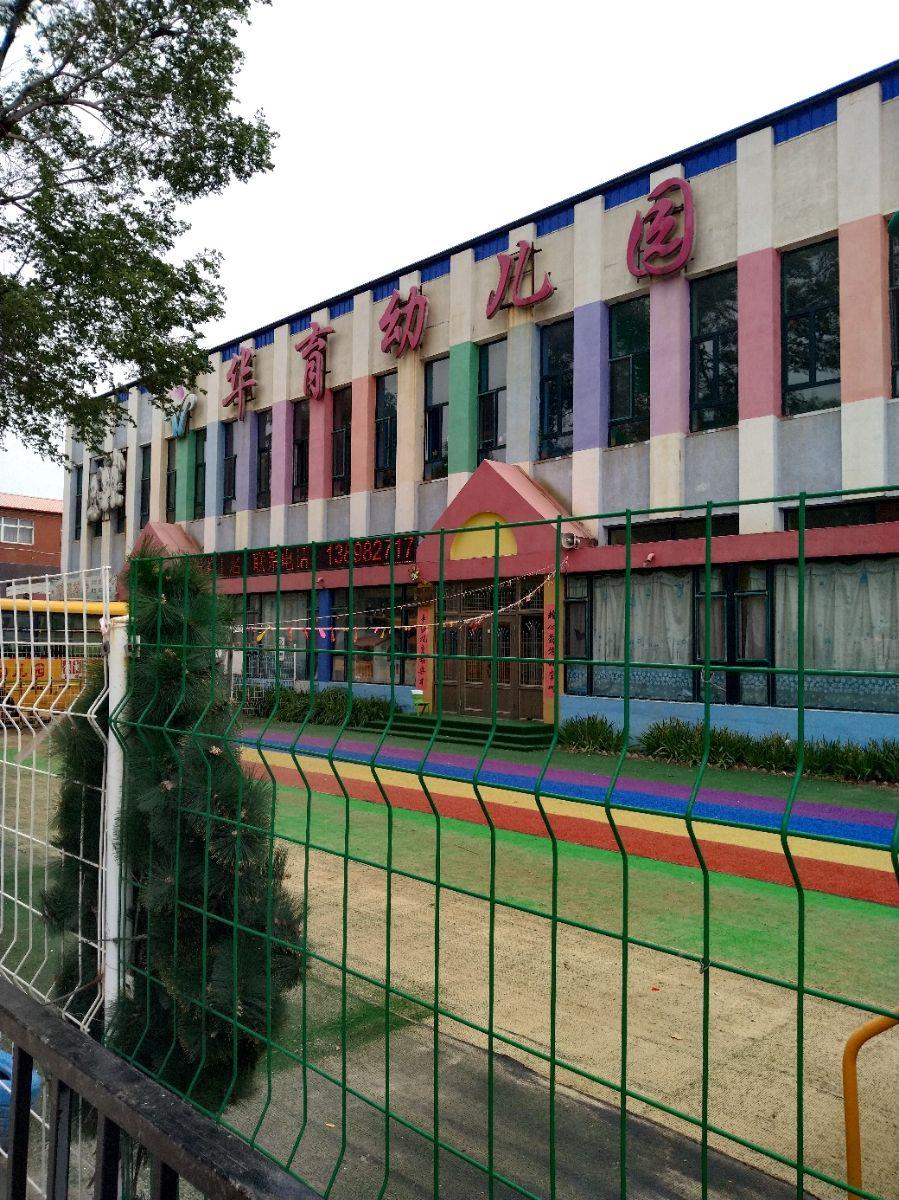 华育幼儿园