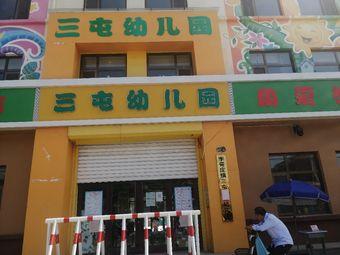 李哥庄镇三屯社区幼儿园