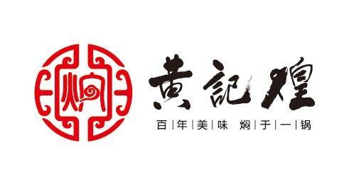 黄记煌三汁焖锅_黄记煌人均消费