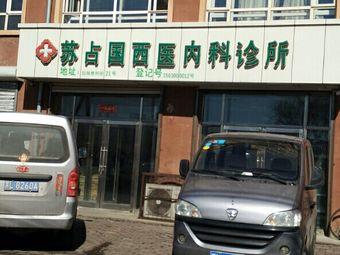 苏占国西医内科诊所