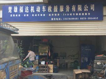 楚雄福达机动车救援服务有限公司